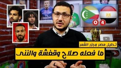 Photo of تحليل مباراة مصر وجزر القمر .. ما فعله صلاح وقفشة والننى | فى الشبكة