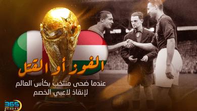 Photo of قصة تاريخية – الفوز أو القتل .. عندما ضحى منتخب بكأس العالم لإنقاذ لاعبي الخصم