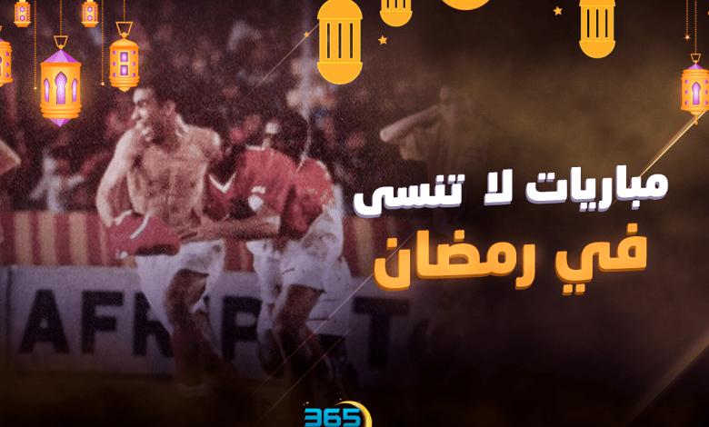 مباريات لا تنسى في رمضان - الترجي ضد الأهلي