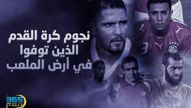 Photo of بينهم نجم النادي الأهلي – نجوم عرب توفوا في ملاعب كرة القدم