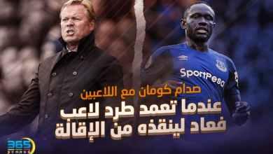 Photo of صدام كومان مع اللاعبين – عندما تعمد طرد لاعب فعاد لينقذه من الإقالة!