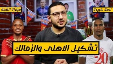 Photo of في الشبكة – أزمة كبيرة.. تشكيل الأهلى والزمالك فى مباراة القمة
