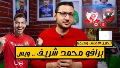 Photo of في الشبكة – تحليل مباراة الأهلى وسيمبا.. برافو محمد شريف وبس