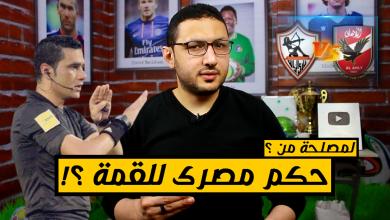 Photo of في الشبكة – حكم مصري لمباراة القمة بين الأهلي والزمالك .. لمصلحة من؟