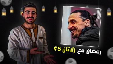 Photo of راتب يبرودي – رمضان مع زلاتان 5 | دراما انتقال ابراهيموفيتش إلى أياكس