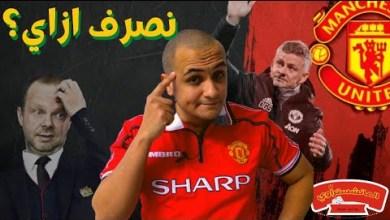 Photo of المانشستراوي .. أصرف ميزانية مانشستر يونايتد في السوق ازاي ؟ وماتش غرناطة