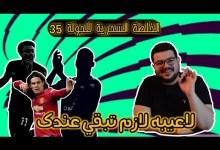 Photo of ع القهوة – فانتازي الأسبوع 35..  لاعيبن لازم تبقي عندك