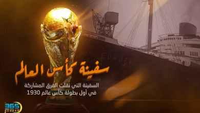 Photo of سفينة فاكهة – قصة السفينة التي نقلت الفرق في أول بطولة كأس عالم في التاريخ!