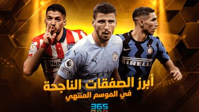 Photo of أبرز الصفقات الناجحة في الموسم المنتهي