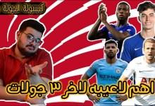 Photo of ع القهوة – فانتازي الاسبوع 36 | اهم لاعيبه لاخر 3 جولات