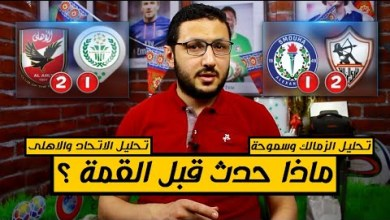 Photo of فى الشبكة – تحليل (الاتحاد والأهلى) (الزمالك وسموحة) .. ماذا حدث قبل القمة ؟