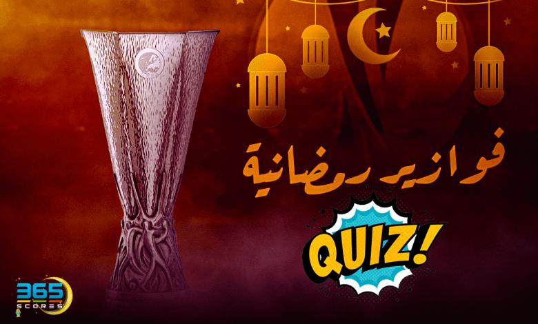 فوازير رمضانية - أسئلة عن الدوري الأوروبي
