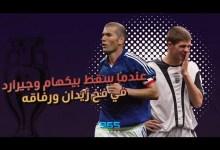 Photo of عندما سقط بيكهام وجيرارد في فخ زيدان ورفاقه