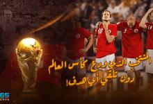 Photo of المنتخب الذي ودع كأس العالم دون تلقي أي هدف!