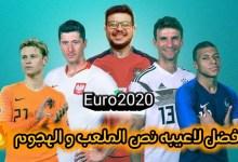 Photo of ع القهوة – فانتازي اليورو | افضل لاعيبه نص الملعب و الهجوم الخلطة السرية
