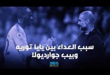 Photo of فيديو – سبب العداء بين يايا توريه وبيب جوارديولا