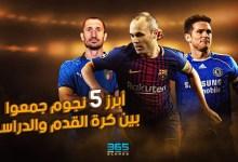 Photo of فيديو – أبرز 5 نجوم جمعوا بين الدراسة وكرة القدم