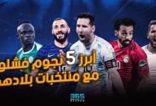 Photo of فيديو – أبرز 5 نجوم فشلوا مع منتخبات بلادهم