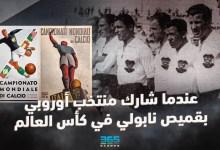 Photo of فيديو – عندما شارك منتخب أوروبي بقميص نابولي في كأس العالم