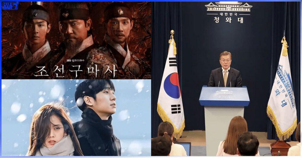 Joseon Exorcist နဲ့ Snow Drop ကို ကန့်ကွက်ဖို့ အသနားခံစာတွေအတွက် အိမ်ပြာတော်ရဲ့ တုံ့ပြန်ချက်က..