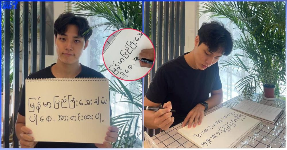လက်ရေးမူနဲ့ မြန်မာပြည်အတွက် ထပ်မံ ဆုတောင်းပေးခဲ့တဲ့ တောင်ကိုရီးယားမော်ဒယ် Lee Seo Ho