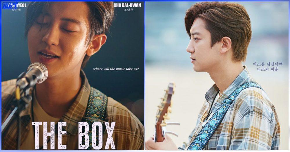 """အမေရိကန်က Movie ဝေဖန်ရေးသမားတွေတောင် ချီးကျူးနေကြတဲ့ Chanyeol ရဲ့ """"The Box"""" Movie"""