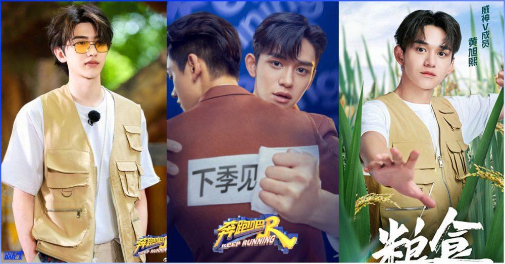 """Keep Running"" ကနေ ထုတ်ပစ်ဖယ်ရှားခံလိုက်ရတဲ့ Lucas Wong နဲ့ Cai Xukun"