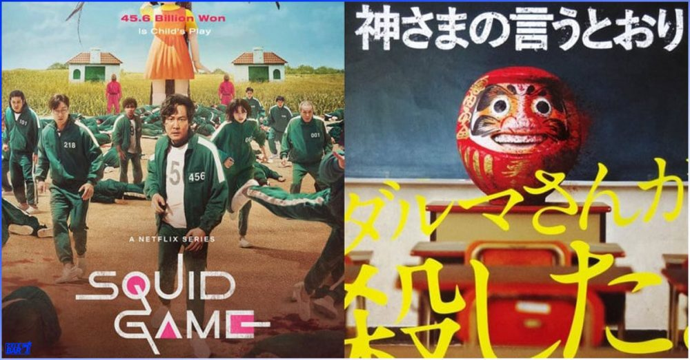 """Squid Game"" ကို လူကြည့်များလာတာနဲ့အမျှ ဇာတ်လမ်းပိုင်းခိုးယူတယ်ဆိုပြီး ဝေဖန်စွပ်စွဲခံရနေ"