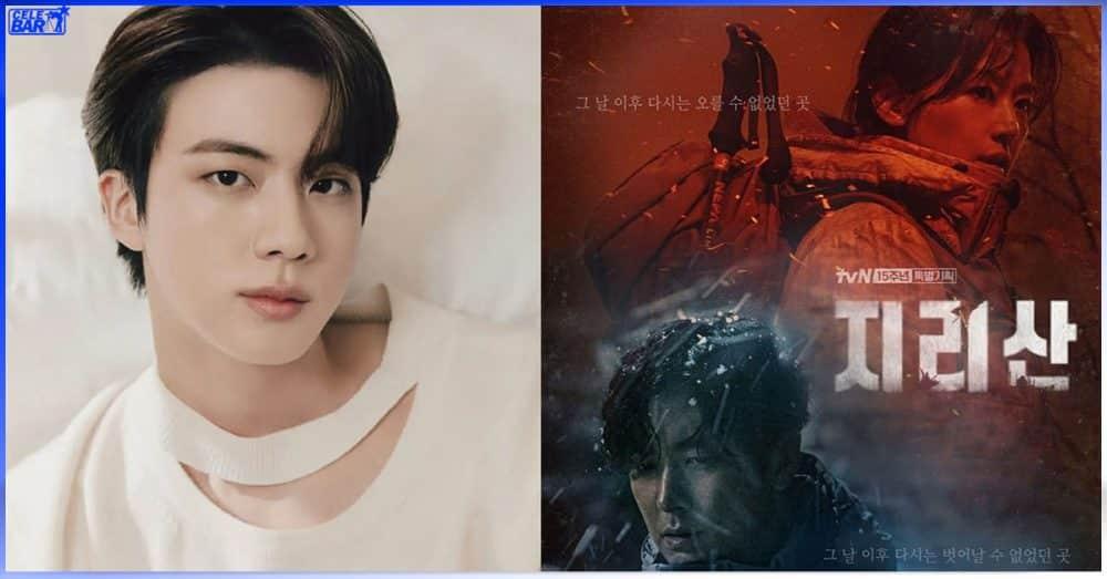 """""""Jirisan"""" ဇာတ်ကားကြီးရဲ့ အဓိကနောက်ခံဇာတ်ဝင်တေးအတွက် အသံချိုချိုလေးနဲ့ ပါဝင်အားဖြည့်သွားမယ့် Jin"""