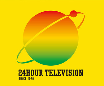 【テレビ】「高額ギャラ報道」で募金額が減少 今年の『24時間テレビ』は大丈夫?