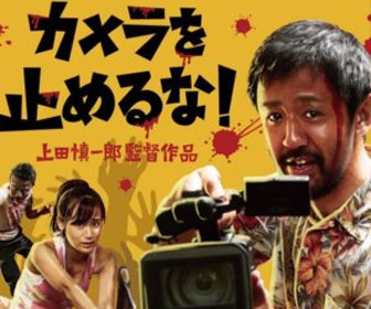 【映画】「カメラを止めるな!」はパクリだ!『GHOST』原作者が怒りの告発