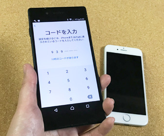 AndroidがiPhoneより安い理由
