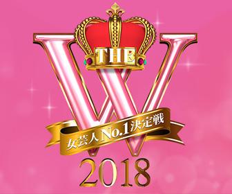 女芸人NO.1決定戦「THE W」