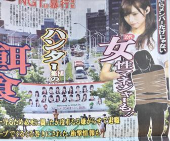 NGT48の女性マネージャー