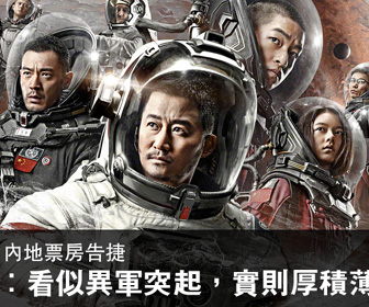 中国のSF超大作映画!7日で興収400億円「流浪地球」が凄すぎる!