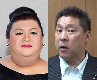 マツコ・デラックス 立花孝志