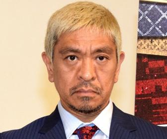 <松本人志>木下優樹菜とその事務所を否定「『こんなニュース扱うな』ってやる事務所はありますから」