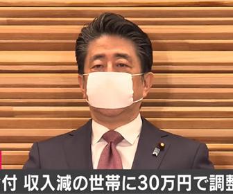 【NHK】 現金給付は1世帯あたり30万円