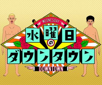 (放送事故2020)「水曜日のダウンタウン」が起こした2つの危機!