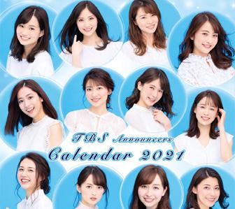 女子アナ「公式カレンダー」