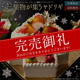 ぐちゃぐちゃクリスマスケーキ