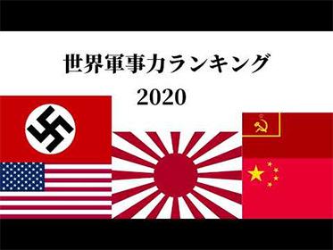 世界軍事力ランキング 2020