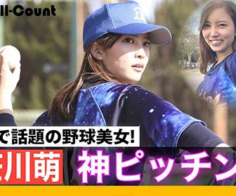 【動画あり】最速120キロ級の速球を誇る野球美女 男性もキリキリ舞いにする笹川萌さんが凄い!