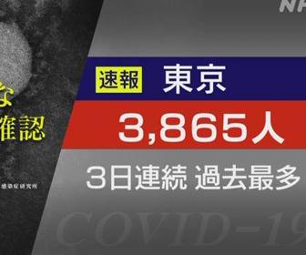 東京の感染者 2週間後に一日5000人超か