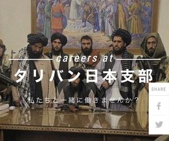 タリバン日本支部が求人