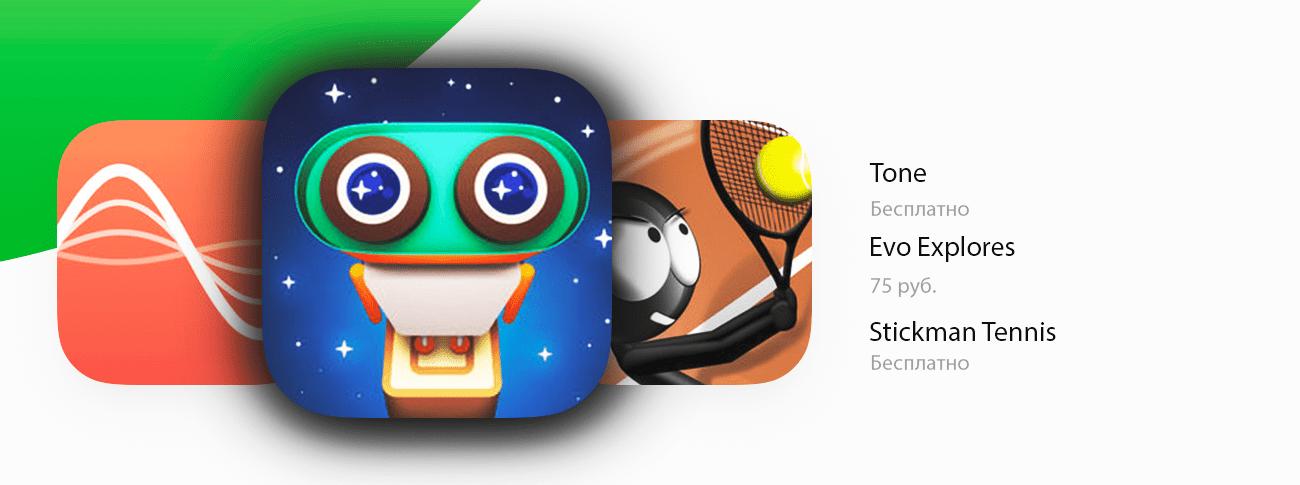 Бесплатные приложения и скидки в App Store | 12 марта