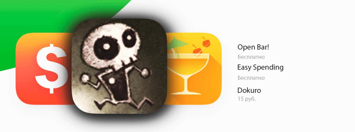 Бесплатные приложения и скидки в App Store | 17 апреля