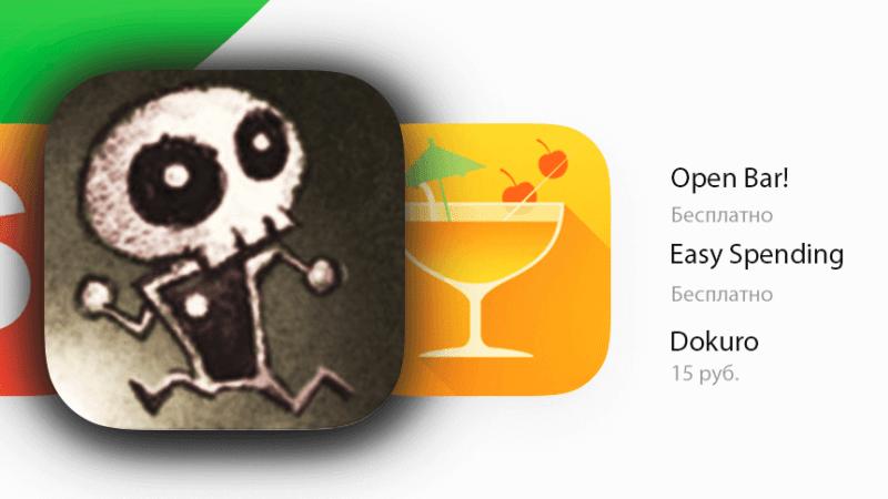 Бесплатные приложения и скидки в App Store   17 апреля