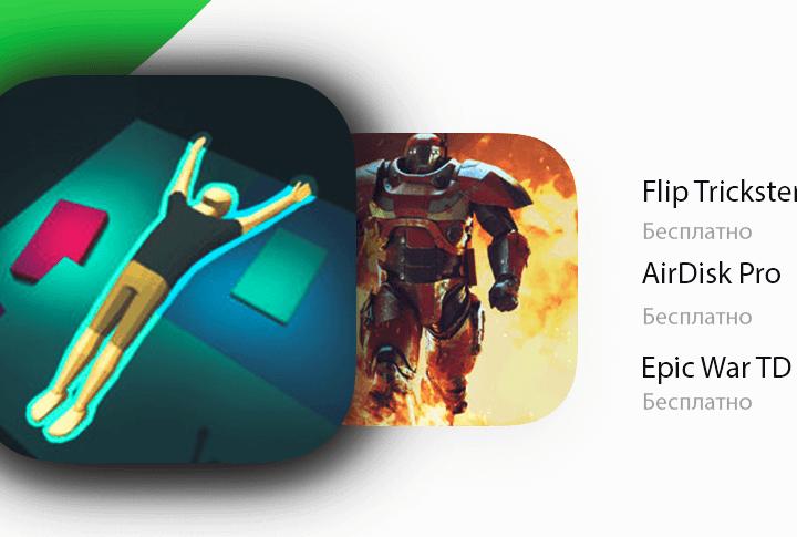 Бесплатные приложения в App Store | 17 мая
