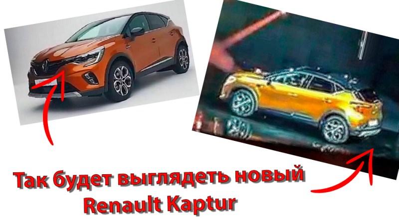 2020 Renault Kaptur: по цене дешевле Лада Веста Спорт, но красивый, как Renault Arkana